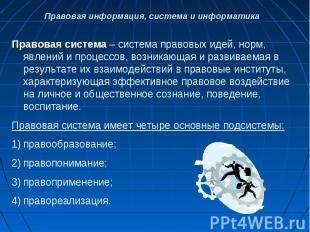 Правовая информация, система и информатика Правовая система – система правовых и