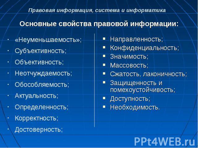 Правовая информация, система и информатика Основные свойства правовой информации: