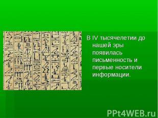 В IV тысячелетии до нашей эры появилась письменность и первые носители информаци