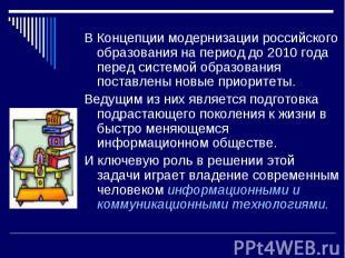 В Концепции модернизации российского образования на период до 2010 года перед си