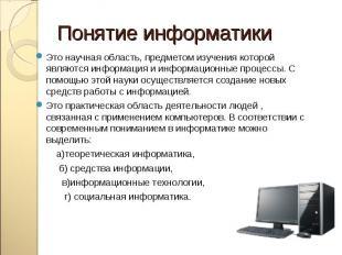 Понятие информатикиЭто научная область, предметом изучения которой являются инфо