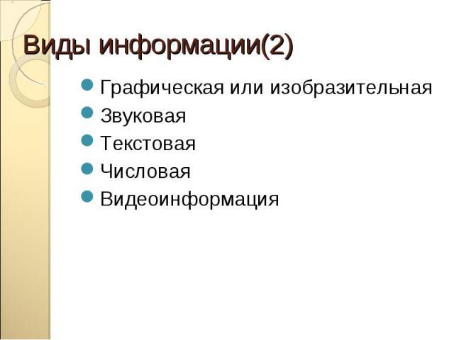Виды информации(2)Графическая или изобразительнаяЗвуковаяТекстоваяЧисловаяВидеоинформация