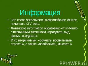 ИнформацияЭто слово закрепилось в европейских языках, начиная с XIV века.Латинск