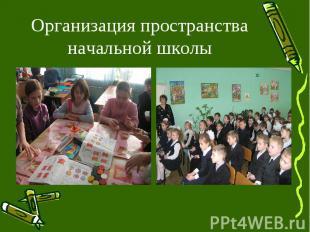 Организация пространства начальной школы