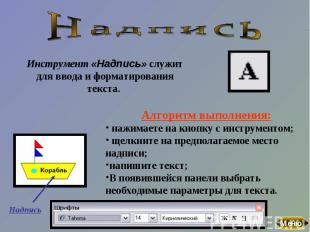 НадписьИнструмент «Надпись» служит для ввода и форматирования текста. Алгоритм в