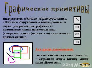 Графические примитивыИнструменты «Линия», «Прямоугольник», «Эллипс», Скругленный