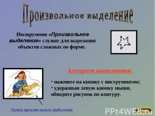 Произвольное выделениеИнструмент «Произвольное выделение» служит для вырезания о