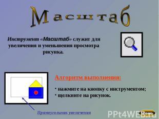 МасштабИнструмент «Масштаб» служит для увеличения и уменьшения просмотра рисунка