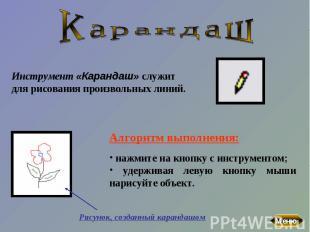 КарандашИнструмент «Карандаш» служит для рисования произвольных линий. Алгоритм