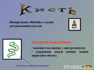 КистьИнструмент «Кисть» служит для рисования кистью. Алгоритм выполнения: нажмит