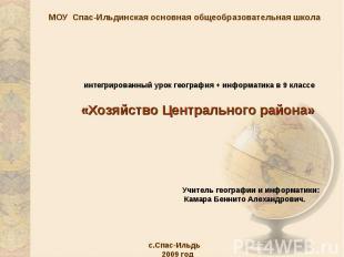 МОУ Спас-Ильдинская основная общеобразовательная школа интегрированный урок геог
