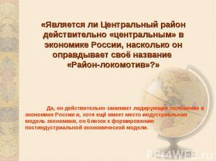 «Является ли Центральный район действительно «центральным» в экономике России, н