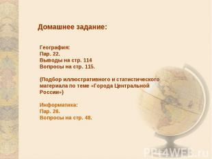 Домашнее задание:География:Пар. 22.Выводы на стр. 114Вопросы на стр. 115.(Подбор
