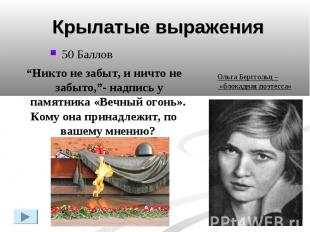 """Крылатые выражения""""Никто не забыт, и ничто не забыто,""""- надпись у памятника «Веч"""