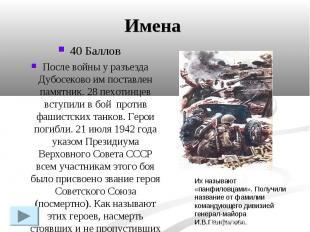 Имена40 БалловПосле войны у разъезда Дубосеково им поставлен памятник. 28 пехоти