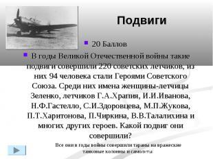 Подвиги20 Баллов В годы Великой Отечественной войны такие подвиги совершили 220