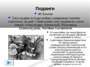 Подвиги40 Баллов Этот подвиг в годы войны совершали тысячи советских людей. Симв