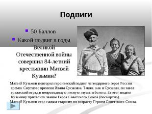 Подвиги50 Баллов Какой подвиг в годы Великой Отечественной войны совершил 84-лет