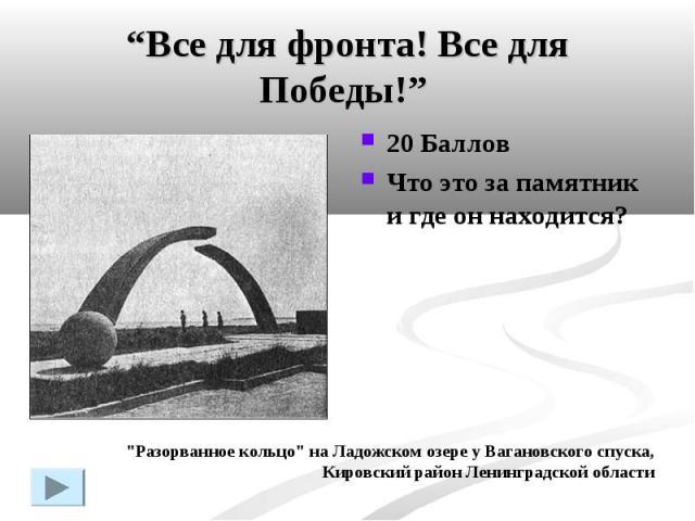 """""""Все для фронта! Все для Победы!"""" 20 БалловЧто это за памятник и где он находится?"""