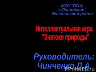 """МОУ""""ООШ с.Ленинское"""" Энгельсский район Интеллектуальная игра """"Знатоки природы"""" Р"""