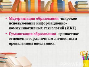 Модернизация образования -широкое использование информационно-коммуникативных те