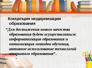 """Концепция модернизации образования """"Для достижения нового качества образования б"""