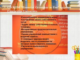 "CD ROM ""Essential Grammar in Use"" издание Cambridge University.Разнообразные упр"