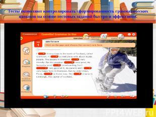 Тесты позволяют контролировать сформированность грамматических навыков на основе