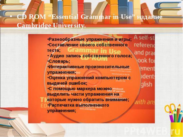 """CD ROM """"Essential Grammar in Use"""" издание Cambridge University.Разнообразные упражнения и игры;Составление своего собственного теста; Аудио запись собственного голоса;Словарь;Интерактивные произносительные упражнения;Оценка упражнений компьютером с …"""
