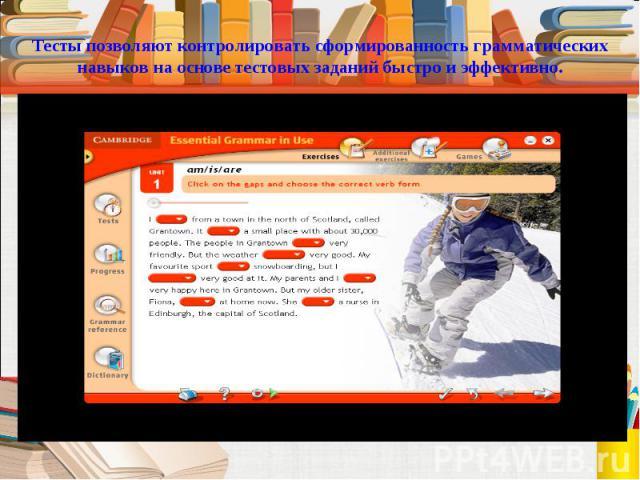 Тесты позволяют контролировать сформированность грамматических навыков на основе тестовых заданий быстро и эффективно.