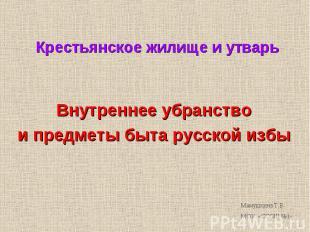 Крестьянское жилище и утварь Внутреннее убранство и предметы быта русской избы М