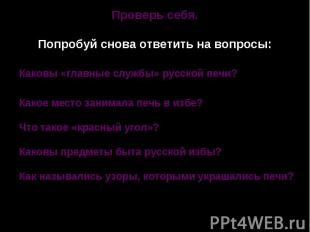 Проверь себя.Попробуй снова ответить на вопросы:Каковы «главные службы» русской