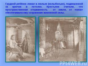 Грудной ребёнок лежал в люльке (колыбельке), подвешенной за крючок в потолке. Кр
