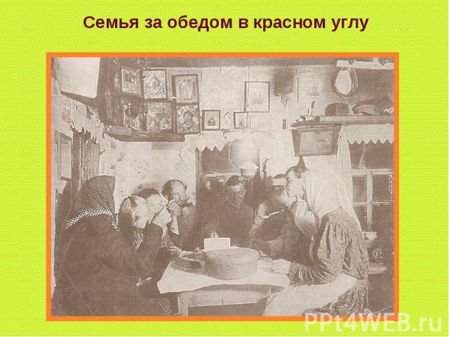 Семья за обедом в красном углу