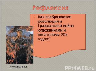 Рефлексия Как изображается революция и Гражданская война художниками и писателям