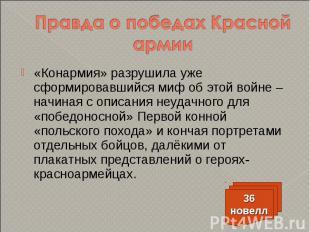 Правда о победах Красной армии «Конармия» разрушила уже сформировавшийся миф об
