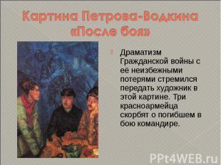 Картина Петрова-Водкина «После боя»Драматизм Гражданской войны с её неизбежными