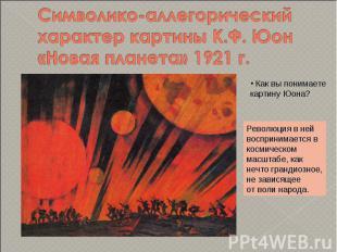 Символико-аллегорический характер картины К.Ф. Юон «Новая планета» 1921 г. Как в