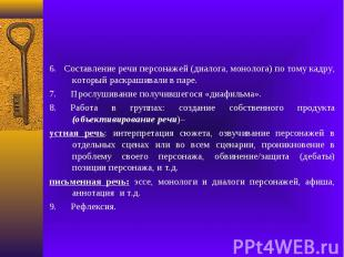 6. Составление речи персонажей (диалога, монолога) по тому кадру, который раскра