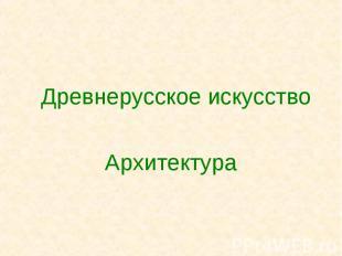 Древнерусское искусство Архитектура