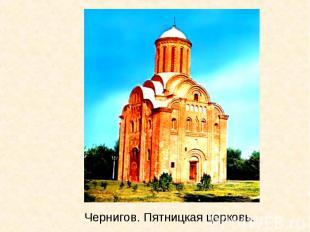 Чернигов. Пятницкая церковь.