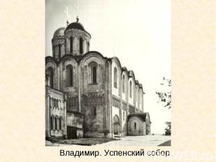 Владимир. Успенский собор