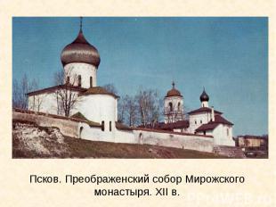 Псков. Преображенский собор Мирожского монастыря. XII в.