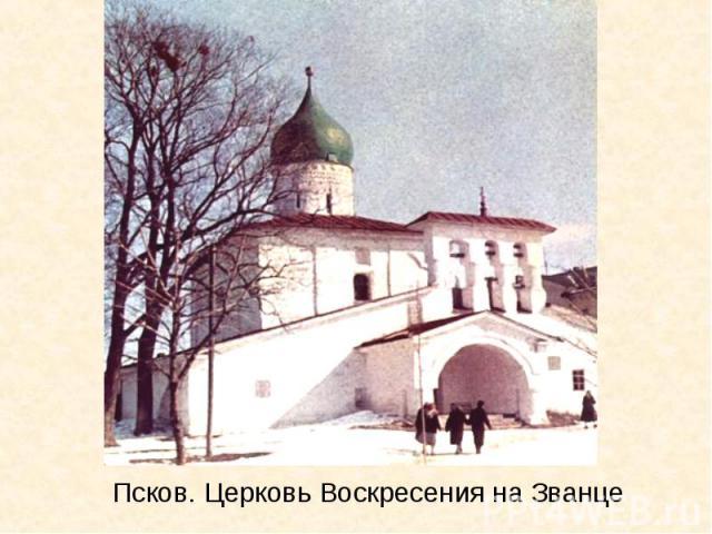 Псков. Церковь Воскресения на Званце