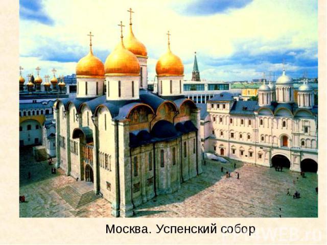 Москва. Успенский собор