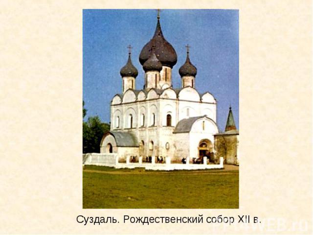Суздаль. Рождественский собор XII в.