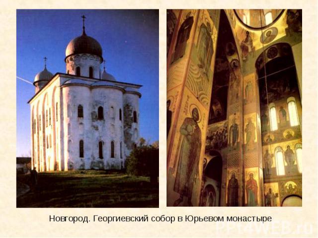 Новгород. Георгиевский собор в Юрьевом монастыре
