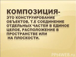 Композиция- это конструирование объектов, т.е соединение отдельных частей в един