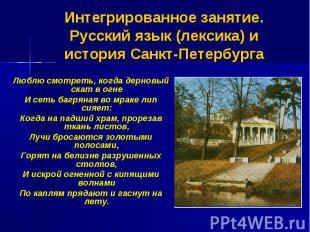 Интегрированное занятие.Русский язык (лексика) и история Санкт-ПетербургаЛюблю с