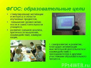 ФГОС: образовательные цели стимулирование мотивации и интереса в области изучаем